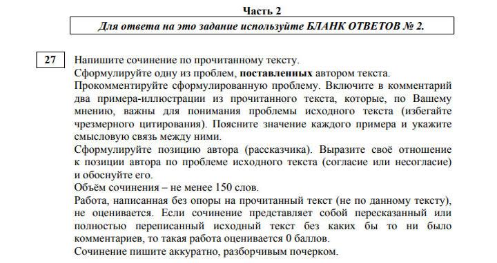 Задание №24 - сочинение на ЕГЭ по русскому языку в 2021 году - критерии оценивания