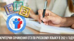 Критерии сочинения ЕГЭ по русскому языку в 2021 году