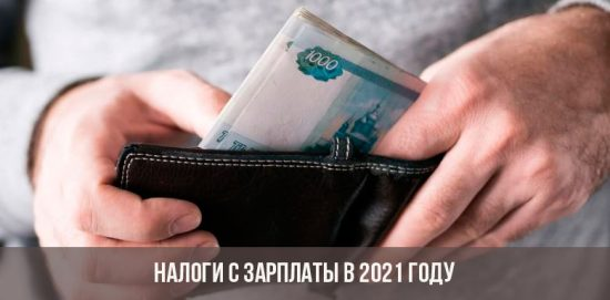 Налоги с зарплаты в 2021 году