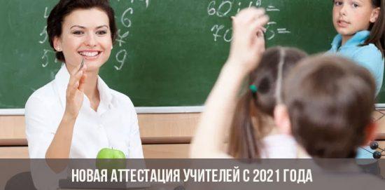 Новая аттестация учителей с 2021 года