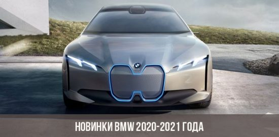 Новинки BMW 2020-2021 года