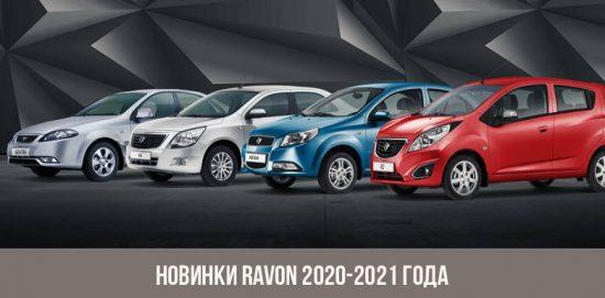 Новинки Ravon 2020-2021 года