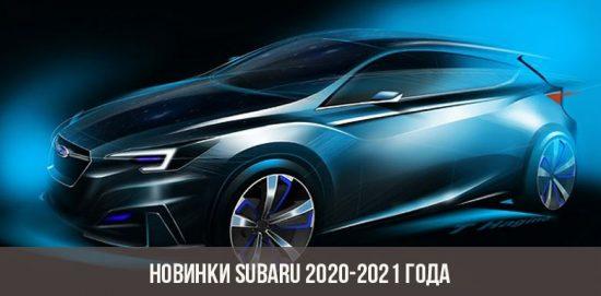 Новинки Subaru 2020-2021 года