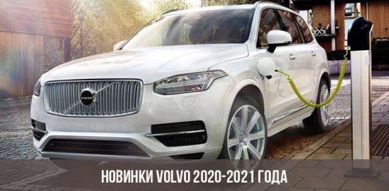 Новинки Volvo 2020-2021 года