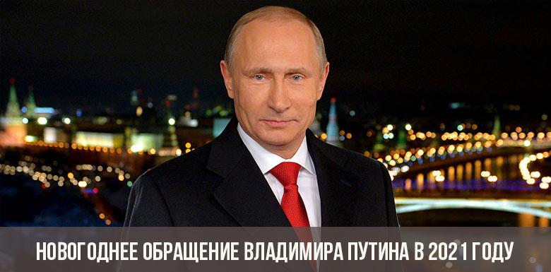 Новогоднее обращение Владимира Путина в 2021 году