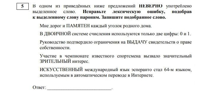 Задание №5 досрочный ЕГЭ по русскому языку вариант 1