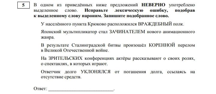 Задание №5 досрочный ЕГЭ по русскому языку вариант 2