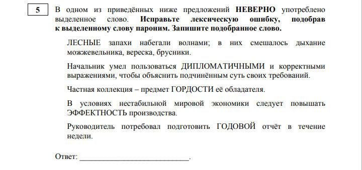 Задание №5 демоверсия ЕГЭ по русскому языку вариант 2