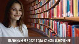 Паронимы ЕГЭ 2021 года: список и значение