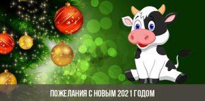 pozhelaniya-s-novym-2021-godom-top-300x1