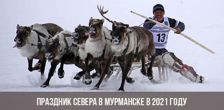 Праздник Севера в Мурманске в 2021 году