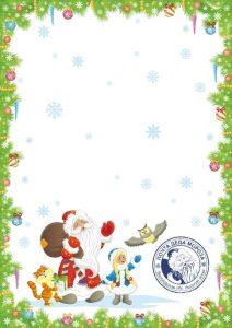 Фон для письма от Деда Мороза на 2021 год