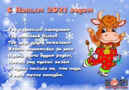Пожелания в стихах на Год Быка 2021