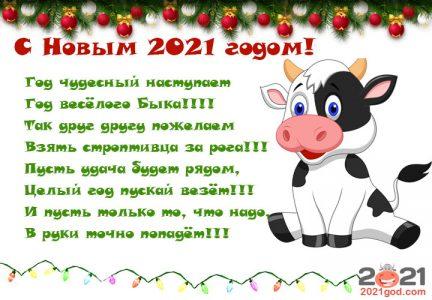 Новый Год 2021 - пожелания на год Быка