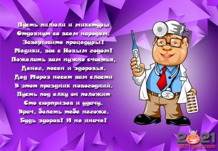 Прикольные поздравления на Новый 2021 год для врача
