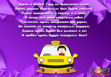Прикольные поздравления на Новый 2021 год для водителя
