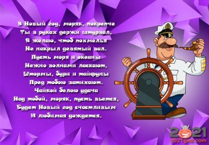 Прикольные поздравления на Новый 2021 год для моряка
