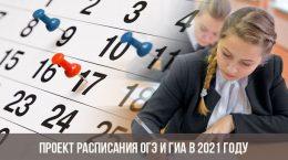 Проект расписания ОГЭ и ГИА в 2021 году