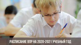Расписание ВПР на 2020-2021 учебный год