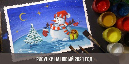 Рисунки на Новый 2021 год