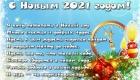Новогодние поздравления и пожелания в стихах и прозе на 2021 год