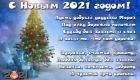 Как красиво поздравить с 2021 годом