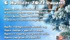 Открытки и поздравления на 2021 год