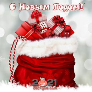 Новогодние картинки и поздравления в стихах на 2021 год