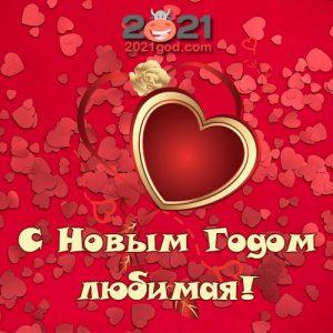 Новогодние открытки для влюбленных на 2021 год