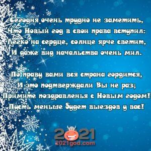 Новогодние СМС для милиции на Новый Год 2021