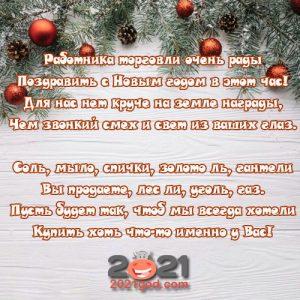 Новогодние СМС для продавца на Новый Год 2021