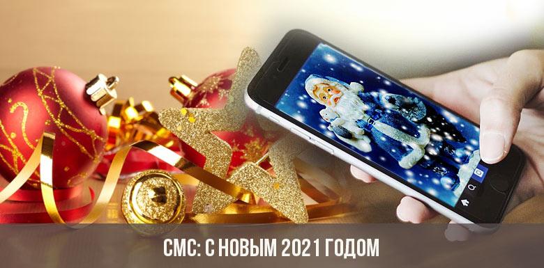 СМС: с Новым 2021 годом