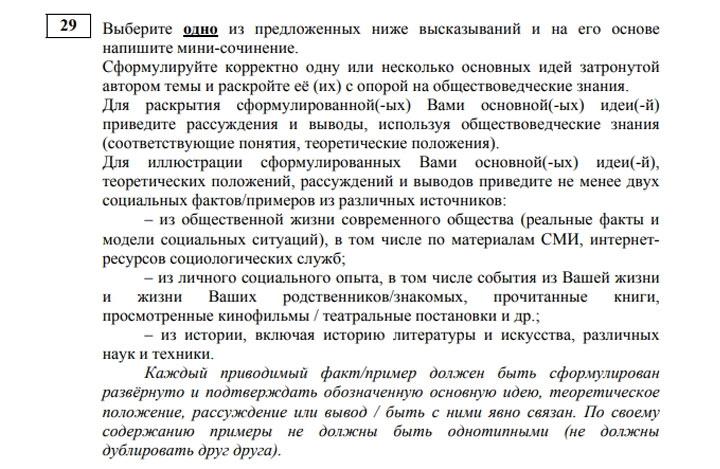 Задание №29 ЕГЭ по обществознанию 2021 - эссе