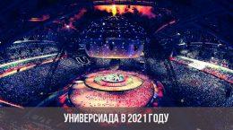 Летняя Универсиада 2021