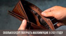 Пустой кошелек