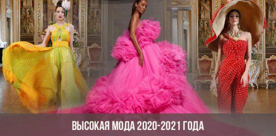 Высокая мода 2020-2021 года