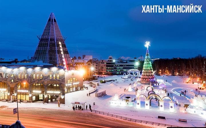 Какой будет зима в Ханты-Мансийске и других городах Тюмени