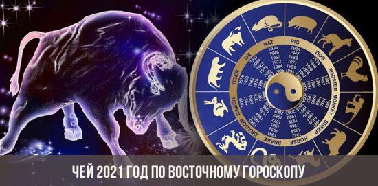 Чей 2021 год по восточному гороскопу