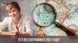 ЕГЭ по географии в 2021 году