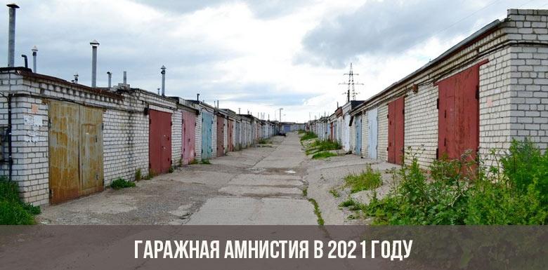 Гаражная амнистия в 2021 году