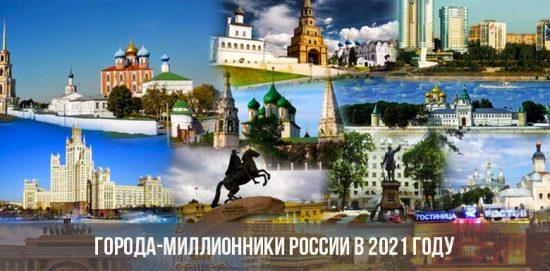 Города миллионники Росии