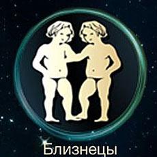Гороскоп от Тамары Глоба на 2021 год для Близнецов