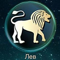 Гороскоп от Тамары Глоба на 2021 год для Льва