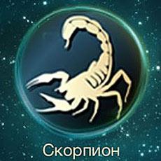 Гороскоп от Тамары Глоба на 2021 год для Скорпиона