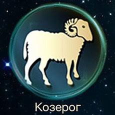 Гороскоп от Тамары Глоба на 2021 год для Козерога