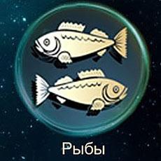 Гороскоп от Тамары Глоба на 2021 год для Рыб