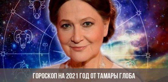 Гороскоп на 2021 год от Тамары Глоба