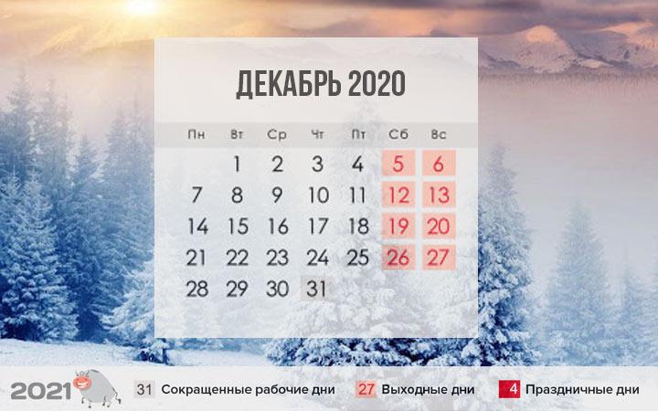 Как отдыхаем на Новый 2021 год - календарь декабря 2020