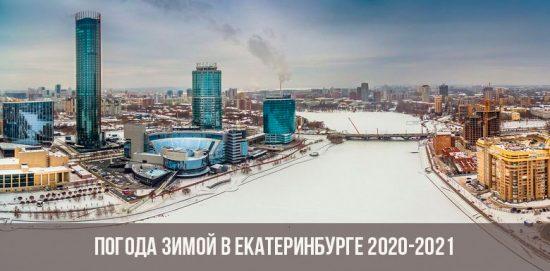 Зима в Екатеринбурге