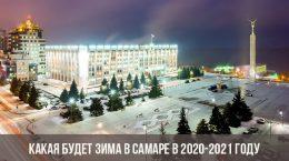 Какая будет зима в Самаре в 2020-2021 году